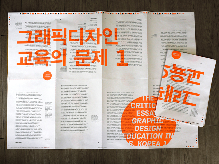 graphic design education in south korea minsun eo igrave acute euml macr frac igrave nbsp  essay gaphic design education in south korea 1 2009 210 x 297 mm folded 841 x 594 mm unfolded offset lithography leaflet poster double sided